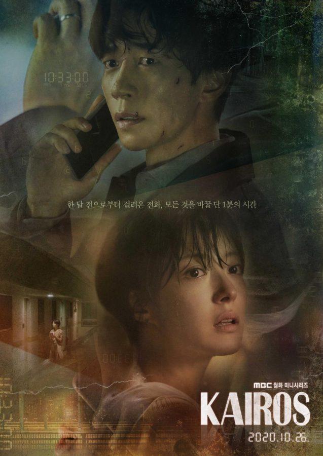 One fateful call links the fates of Kim Seo-jin and Han Ae-ri in K-drama